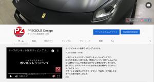 プレシアスデザインユーチューブチャンネル